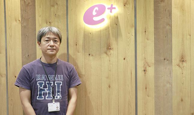 チケット販売サイト「e+」に学ぶセキュリティレベルを向上させる方法 株式会社イープラス 統括マネージャー 小西 雅春