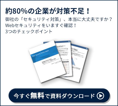 御社のセキュリティ対策は本当に大丈夫ですか?約80%の企業が対策不足と言われています。Webセキュリティをいますぐ確認!3つのチェックポイント。今すぐ無料で資料ダウンロード