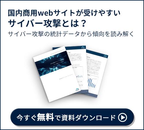 国内商用Webサイトが受けやすいサイバー攻撃とは?|サイバー攻撃の統計データから傾向を読み解く|今すぐ無料で資料をダウンロード