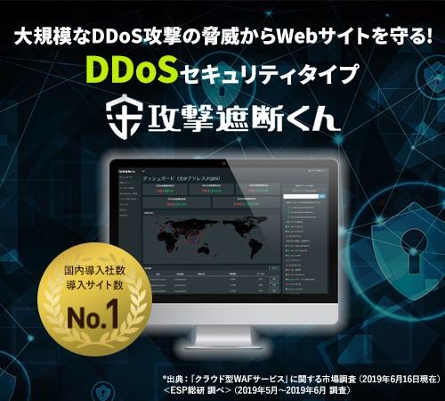 DDoS|大規模なDDoS攻撃の脅威からWebサイトを守る|DDoSセキュリティタイプ|攻撃遮断くん