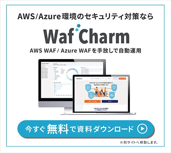 AWS環境のセキュリティ対策なら WafCharm 今すぐ無料ダウンロード