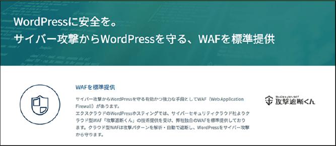 WordPressに安全を。サイバー攻撃からWordPressを守る、WAFを標準提供