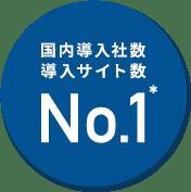 国内導入社数導入サイト数No 1