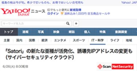 ボットネット構築を狙うマルウェア「satori」の観測レポートについて4媒体にご掲載いただきました。