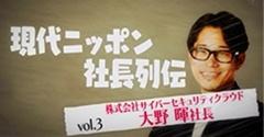 フジテレビ「Mr.サンデー」で代表取締役 大野 暉の特集が放映されました。「2018 JAPAN IT Week 秋 第8回 情報セキュリティEXPO」において大野の登壇も決定