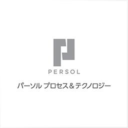 パーソルプロセス&テクノロジー株式会社様