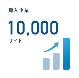 導入企業 10,000 サイト